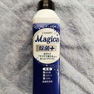 ライオン 食器用洗剤 Magica 2本で200円