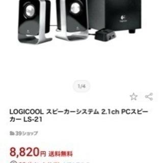 ロジクール2.1チャンネルスピーカー(ほぼ未使用)