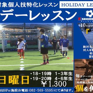 毎週日曜日ゼットサッカースクール『ホリデーレッスン』開催!!