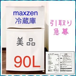 引取り限定◆中古美品◆maxzen 冷蔵庫 90L 2ドア…