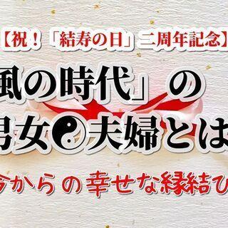 「結寿の日」二周年記念コラボセミナー:風の時代の男女(夫婦)とは...