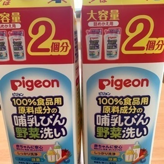 Pigeon哺乳瓶洗い野菜洗い洗剤 2回分の大容量です