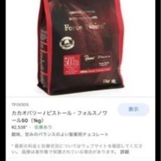 チョコレート 3袋セット(3キロ)