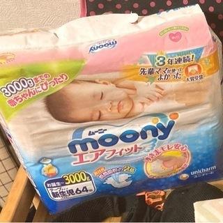 Moony新生児〜3.000g