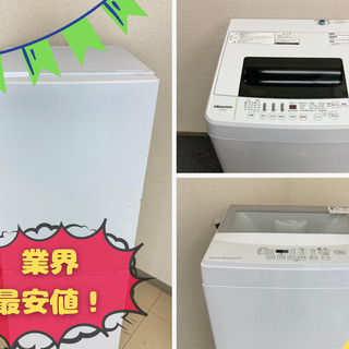 業界最安値のリサイクル家電💥探すならココ!!🤩