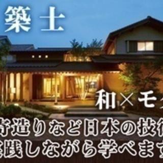 【ミドル・40代・50代活躍中】建築士/注文住宅の現場監督/年収...