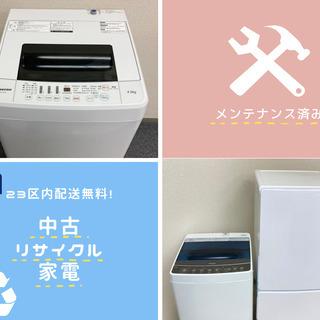 新品同様に使える選べるリサイクル家電!💪部屋と用途別に選ぶ…