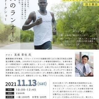 「戦火のランナー」上映会&トークショー 「オリンピックか残した平...