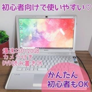 お買い得♡かわいいサクサクノートパソコン