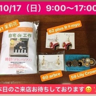 10/17(日)9:00〜17:00 ハロウィン作品販売中