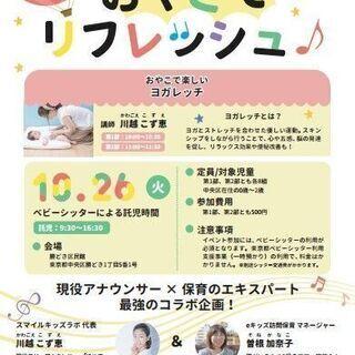 10月26日勝どきで親子イベント&無料託児
