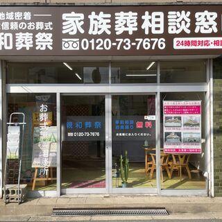 安心と信頼の大阪市指定規格葬儀取扱店 生活保護葬、直葬、一日葬、...