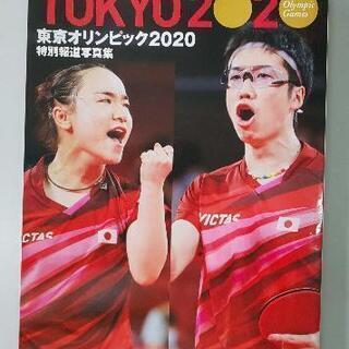 東京オリンピック2020特別報道写真集