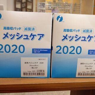 【未使用新品】滅菌済 高吸収 メッシュケア2箱