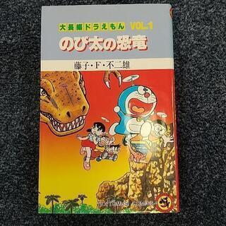 【古本】のび太の恐竜  VOL.1