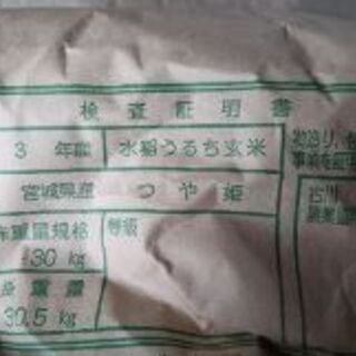 【ネット決済・配送可】新米令和3年産つや姫玄米30Kg(ネット)