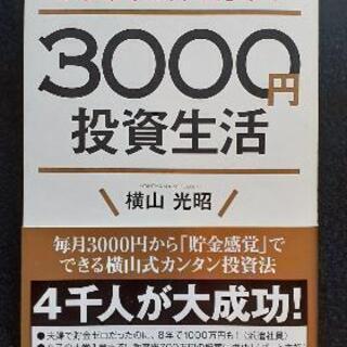 本・はじめての人のための3000円投資生活【お届け可能】
