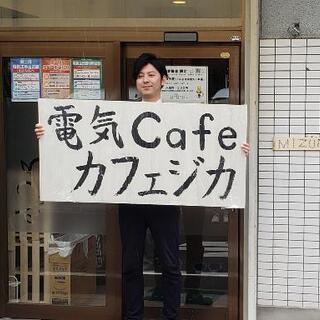 アットホームな不思議なカフェ&事務