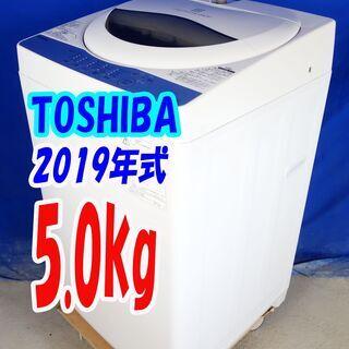 ハロウィーンセール🎃2019年式★東芝★AW-5G6★5.0kg...