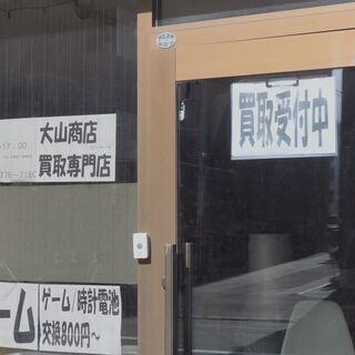 ご不要品買取いたします。札幌 リサイクルショップ 営業13年