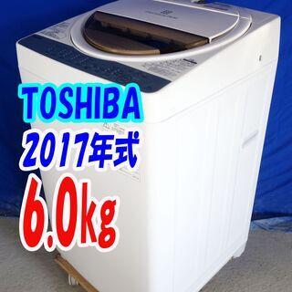 ハロウィーンセール🎃2017年式★東芝★AW-6G5★6.0kg...