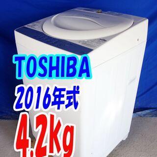 ハロウィーンセール🎃2016年式★東芝★AW-4S3★4.2kg...