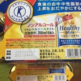 アサヒ ノンアルコール ヘルシースタイル 18缶