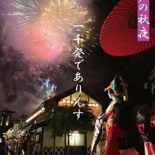江戸ワンダーランド35周年企画「江戸の秋夜」開催