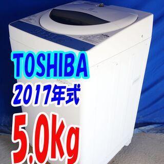 ハロウィーンセール🎃2017年式★東芝★AW-5G6★5.0kg...