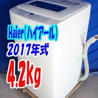 ハロウィーンセール🎃2017年式★ハイアール★JW-K42M★4...