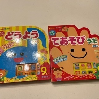 【ネット決済】一歳未満の子供用の音出るおもちゃと歌の絵本!