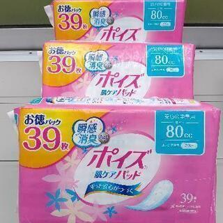 ★ポイズ 肌ケアパッド 80cc 39枚入×3★