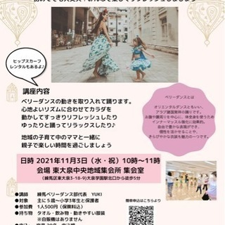 【練馬区教育委員会委託】11/3 親子ベリーダンス講座 第…