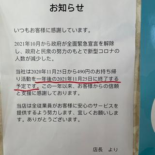 台湾料理 香味馆  お知らせ