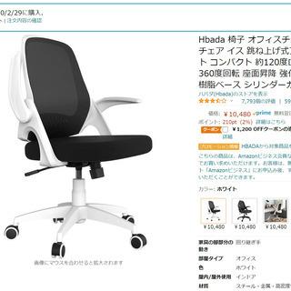 🉐【元値9,980円】座面昇降オフィスチェア【2020/2/29...