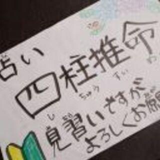 2021年10月23日(土)11~15時★占い★無料対面鑑定会★