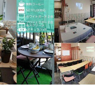20代限定!【新宿/レンタルスペースパーティー】お菓子や飲…