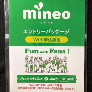 【2021年10月第2弾】★無料★ mineo(マイネオ)エント...