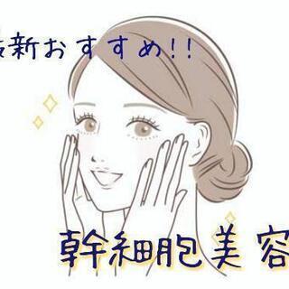 ☆最新‼️おすすめ幹細胞美容セミナー☆