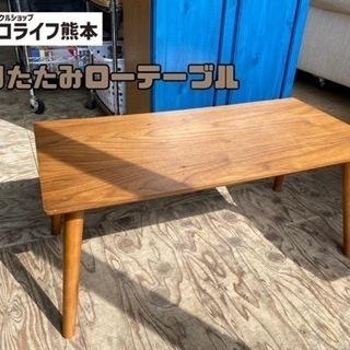 折りたたみローテーブルブラウン【1017N3】