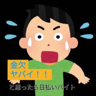 明日18日(定員2名) JR大阪駅すぐ! 百貨店でのイベント撤去~!