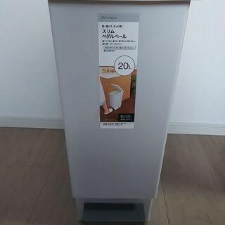 ニトリ ペダル式ゴミ箱