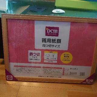 【新品】画用紙額 四ツ切判 DCM
