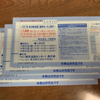 三陽商会 優待セール券