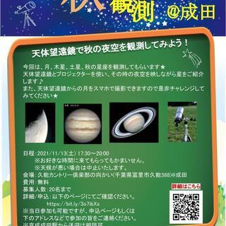 【天体観望会】2021年11月13日(土)17:30〜20:00...