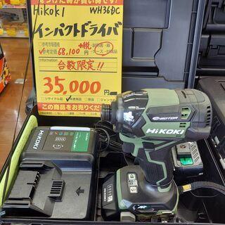 【ハンズクラフト安佐北店】HiKOKI ハイコーキ WH36DC...