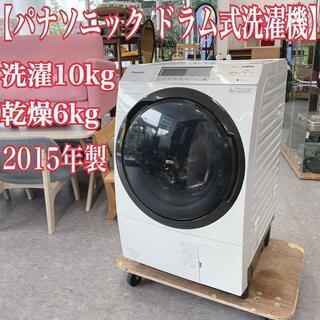 美品!パナソニック ドラム式洗濯機 洗濯10kg 乾燥6k…