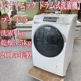 パナソニック プチドラム ドラム式洗濯機 洗濯7kg 乾燥…