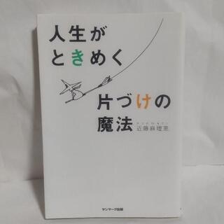 「人生がときめく片づけの魔法」近藤麻理恵
