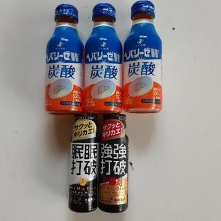 総額約1600円相当を800円で(^^)ヘパリーゼ炭酸3本・眠眠...